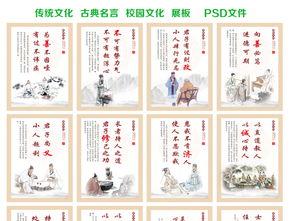 中学生传统文化名言