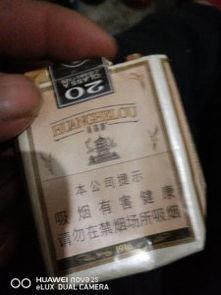 黄鹤楼1916多少钱一盒(黄鹤楼1916多少钱一包??)