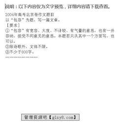 北京高考历作文