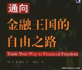 《通向金融王国的自由之路》有感  财务自由之路在线阅读