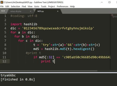 python3md5解密