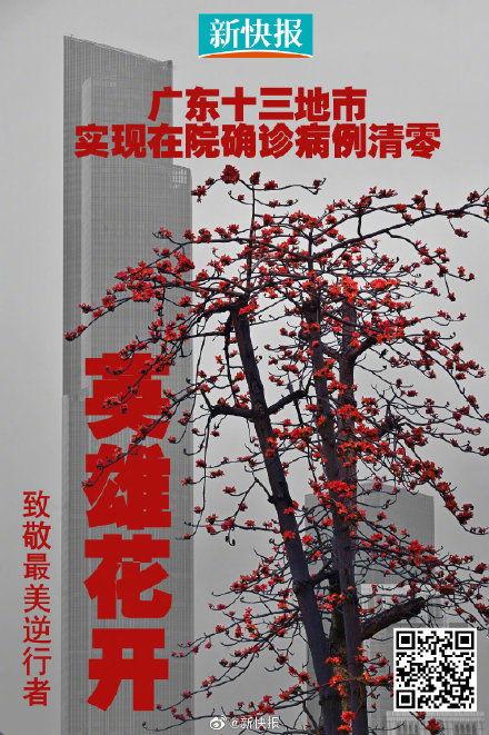 广东13地市实现在院确诊病例清零