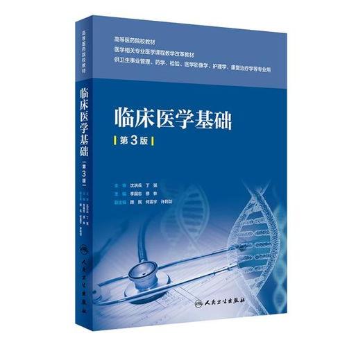 什么是临床医学基础知识
