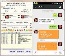 微信对话生成器破解版 2.0 爆破版