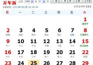 阴历1992.2.19生辰八字