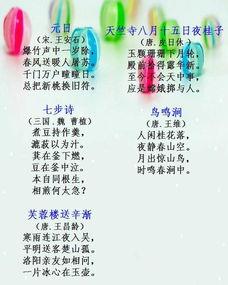 湖南版一至六年级语文古诗词
