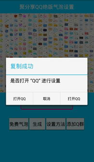 qq绝版主题代码大全 qq绝版主题免费设置软件下载v1.0 安卓版 腾牛安卓网
