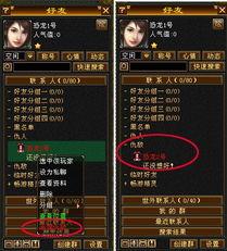 天龙八部3游戏系统介绍 战斗系统