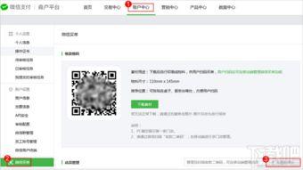 微信绿色收款二维码商家
