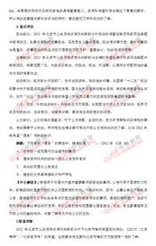 北京公务员常识判断