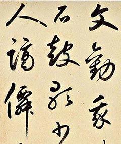 鲜于枢(赵孟頫害死了鲜于枢?)