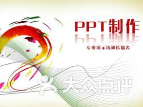 营销型网站建设方案演讲ppt