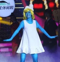 谢娜大咖秀变蓝精灵