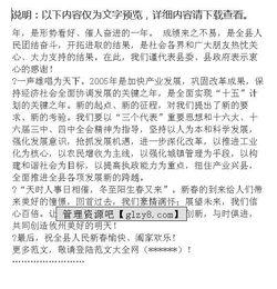 春节联欢晚会通知范文