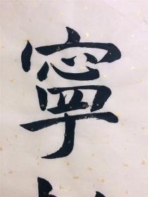 宁静致远书法作品欣赏(毛笔字宁静致远)_1659人推荐