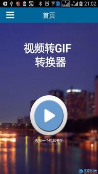 视频转GIF图片教程