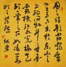 斗方书法作品欣赏(书法常见规格尺寸)