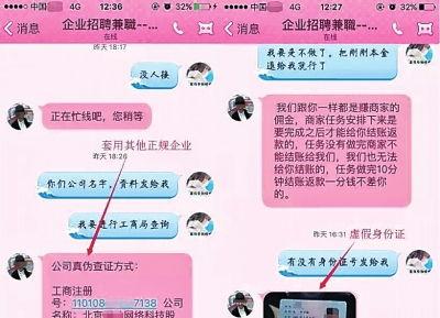 【网上兼职刷单被骗】网络110报警平台电话(图1)