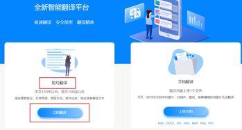 中英文在线翻译的方法