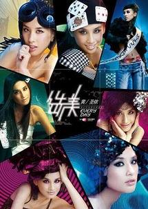 黄圣依 中国内地女演员
