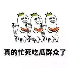 吃瓜群众是什么意思(吃瓜群众歇后语)