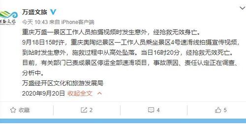 重庆高空索道坠落女子死亡,该景区两年前曾发生惊心一幕