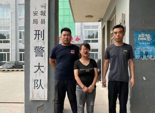 """责:办案民警通过分析研判,最终确定""""马梦娟""""的真实身份为刘某(女,25岁,大城县旺村镇人)。"""
