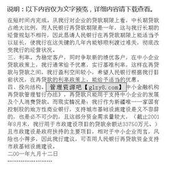 金融机构干部寻租问题自查报告