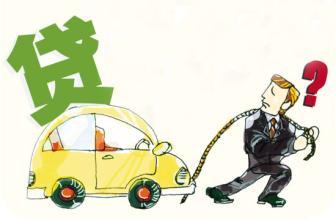 分期贷款车(买车贷款和分期的区别)