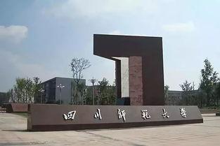四川师范大学二本专业有哪些专业