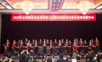 骄傲我市扶贫干部张渠伟当选感动中国2018年度人物