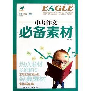高考作文考前必备素材