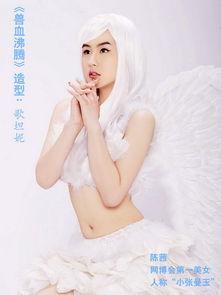 网博会第一美女陈茜 百变演绎兽血沸腾