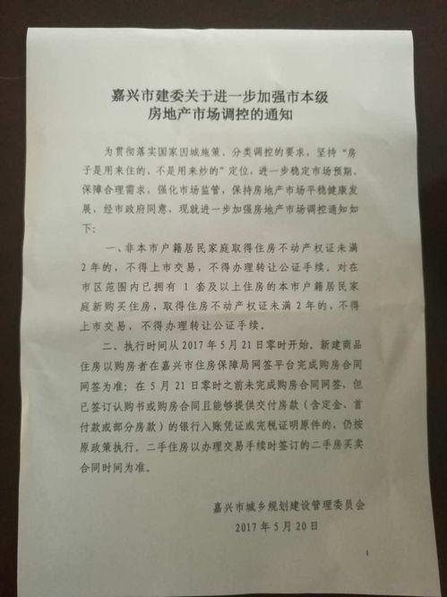 在嘉兴市本级炒房的省省吧5月21日起,大量不动产权证未满两年的房子不得交易了