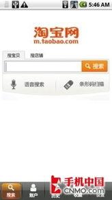 手机淘宝官网首页(手机能上淘宝网吗?网址是什么?)