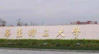 上海有哪些大学是重点本科 成人高考