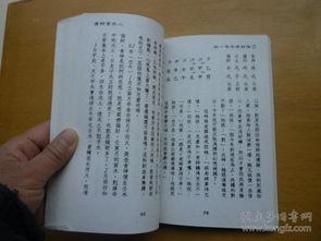 道派命理日柱精论9