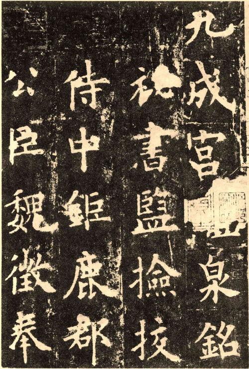 楷书入门之十二一主笔优先规律(3)—斜捺  书法笔画八个规律口诀