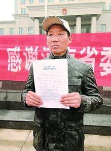 死刑保证书案当事人李怀亮获98万国家赔偿