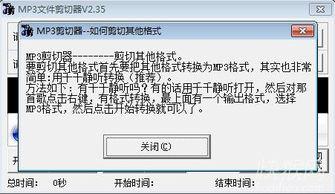 MP3文件剪切软件下载 MP3文件剪切软件下载 快猴软件下载