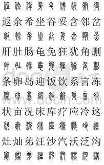 篆体字大全对照表(和字的小篆字体怎么写)