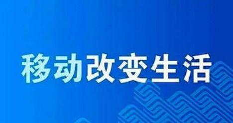 中国移动所有套餐介绍(2021年中国移动套餐)