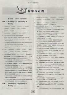 人教版高中英语必修5课时作业本答案人教版