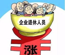 2016陕西退休养老金上调最新消息企业退休人员基本养老金调整通