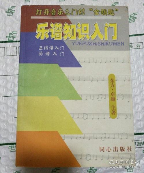 简明乐谱基础知识