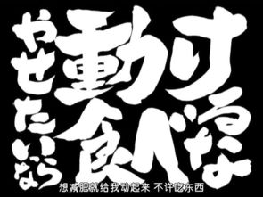 一句日语励志名言,为自己加油