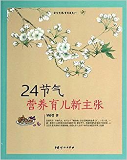 《24节气营养育儿新主张》.pdf-361图书馆