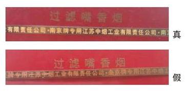 红南京真假快速辨别(如何辨别红南京的真假?)