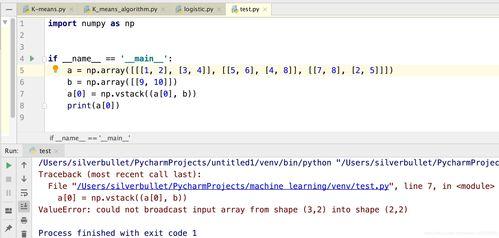 python 中 numpy array 中的维度  python数据维度的含义