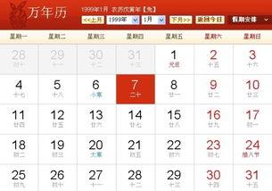 1962年农历11月19日出生的人2010年的运势(1962年农历11月19日出生的人20